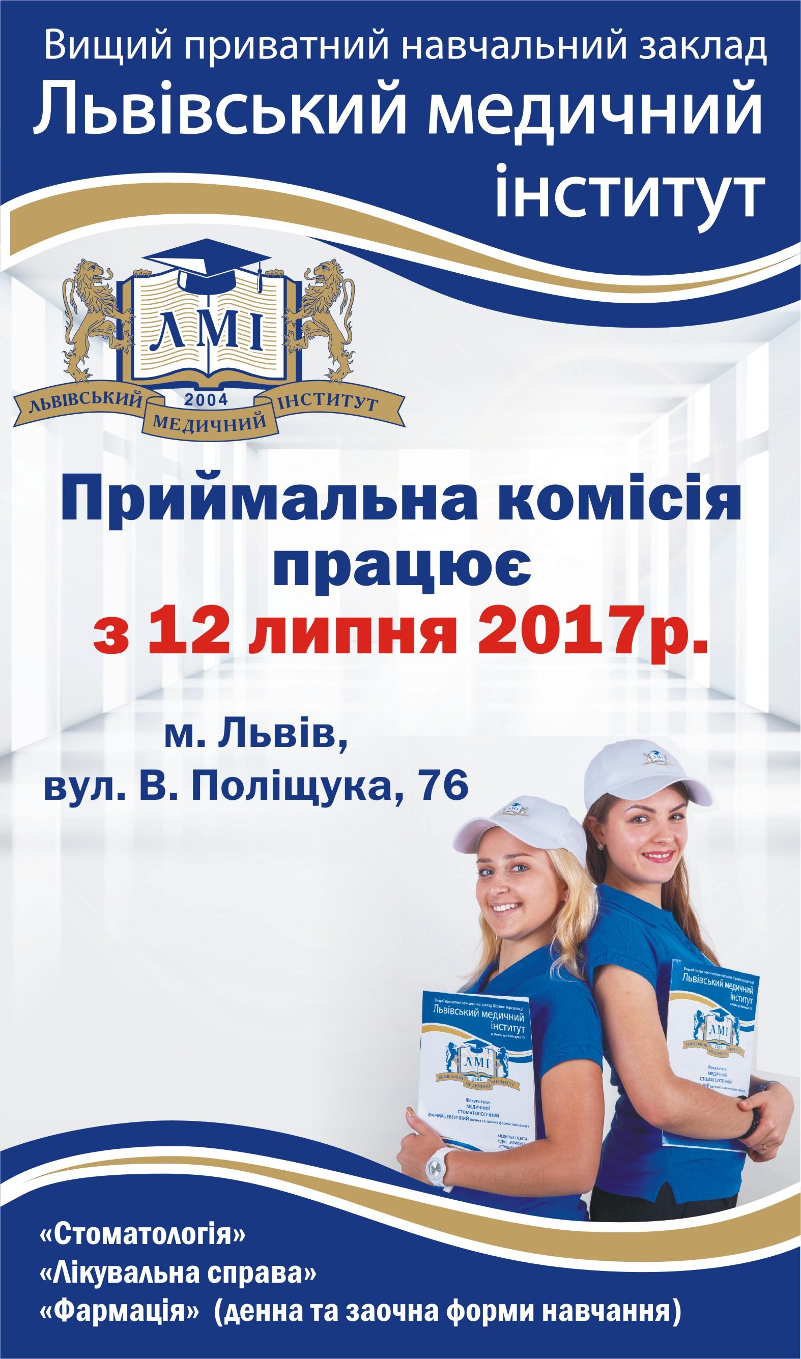 MedInstitute