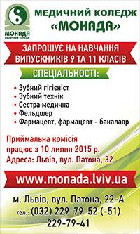 Monada