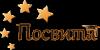 Посвита, украино-польский проект