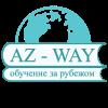AZ-way, образовательное агентство