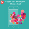 Дистанційні онлайн курси DA Course: PHP symphony2, iOS developer, Інтернет маркетинг